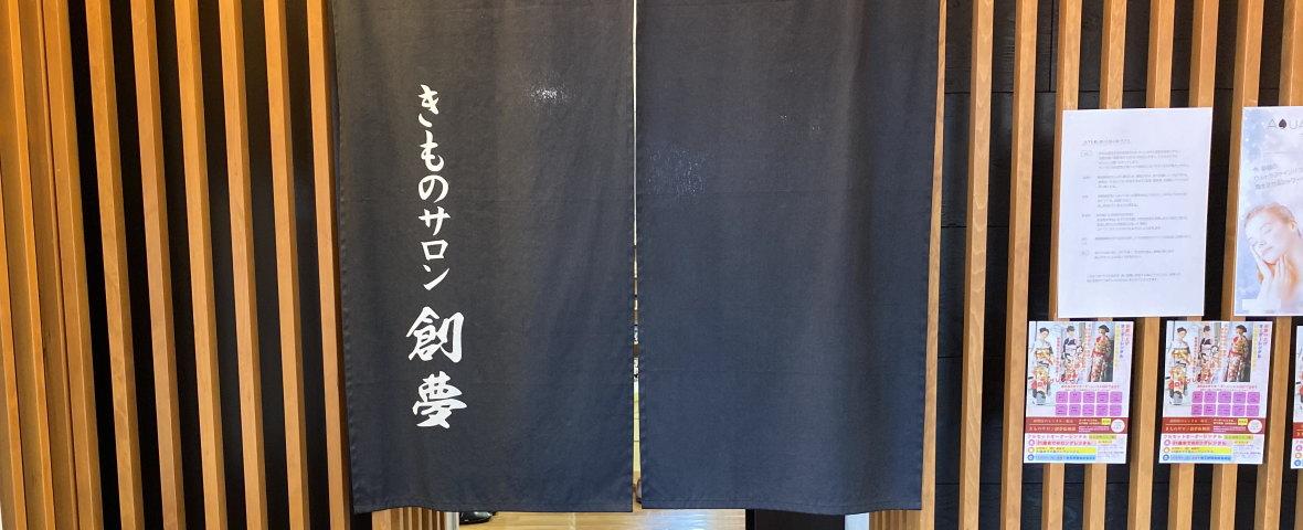 株式会社創夢 彦根店